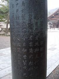 360px-IzumoTaisha-doutorii-meibun