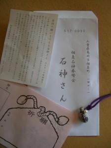 石神さん_祈願用紙